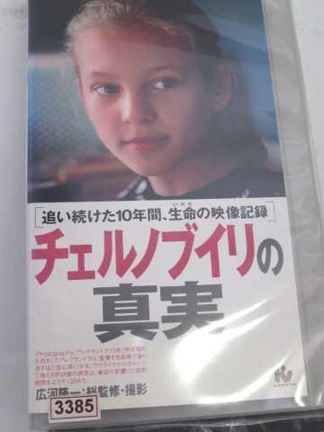 r1_64577 【中古】【VHSビデオ】チェルノブイリの真実 [VHS] [VHS] [1996]