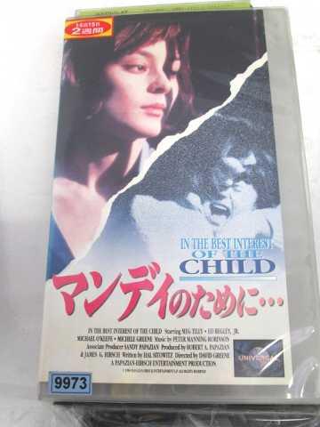 r1_64711 【中古】【VHSビデオ】マンディのために… [VHS] [VHS] [1993]