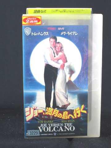 r1_65029 【中古】【VHSビデオ】ジョー、満月の島へ行く(字幕スーパー版) [VHS] [VHS] [1991]