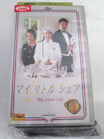 r1_65874 【中古】【VHSビデオ】マイリトルシェフ 2 [VHS] [VHS] [2004]