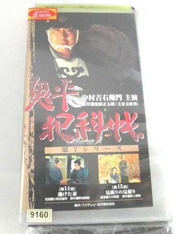 r1_66388 【中古】【VHSビデオ】鬼平犯科帳 第7シリーズ [VHS] [VHS] [2001]