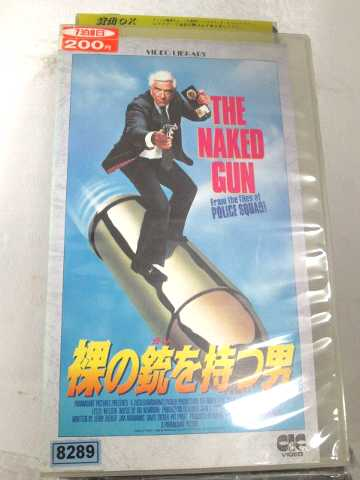 r1_69618 【中古】【VHSビデオ】裸の銃を持つ男(字幕スーパー版) [VHS] [VHS] [1991]