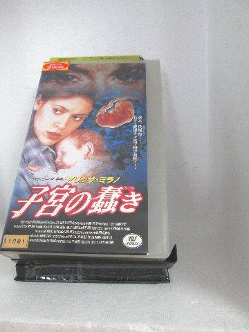 r1_70782 【中古】【VHSビデオ】子宮の蠢き [VHS] [VHS] [1996]