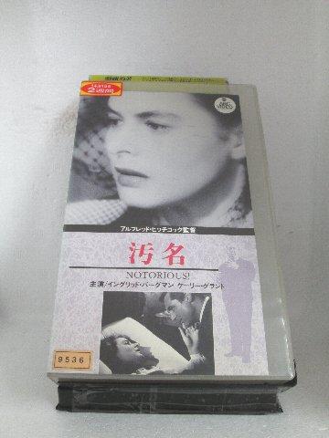 r1_70826 【中古】【VHSビデオ】汚名 [VHS] [VHS] [1991]