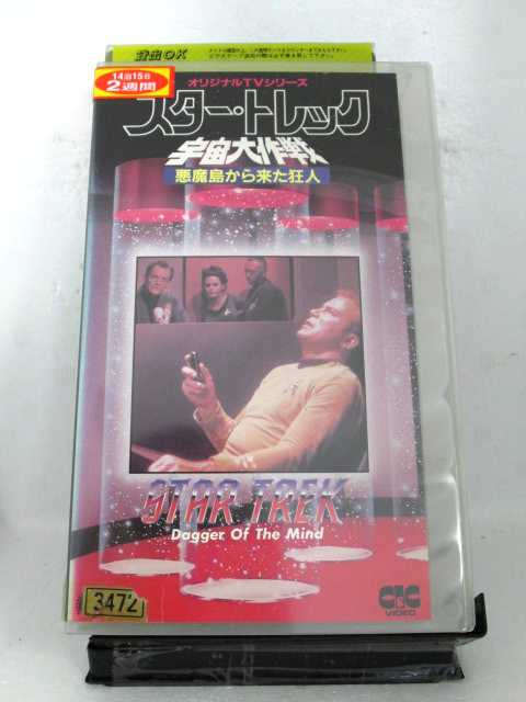 r1_70857 【中古】【VHSビデオ】スター・トレック / 宇宙大作戦 9 ― 悪魔島から来た狂人 [VHS] [VHS] [1986]