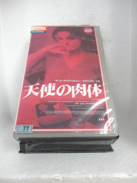 r1_71417 【中古】【VHSビデオ】天使の肉体【日本語吹替版】 [VHS] [VHS] [2000]