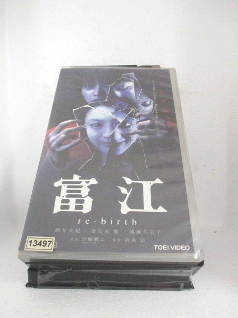 r1_71854 【中古】【VHSビデオ】富江 re-birth [VHS] [2001]