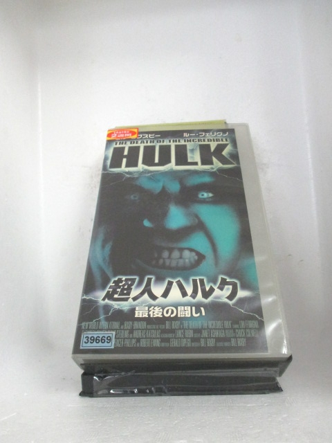 r1_72505 【中古】【VHSビデオ】超人ハルク~最後の闘い~ [VHS] [VHS] [1991]