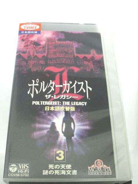 r1_72710 【中古】【VHSビデオ】ポルターガイスト・ザ・レガシー(3)【日本語吹替版】 [VHS] [VHS] [1997]