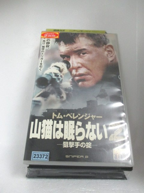 r1_73314 【中古】【VHSビデオ】山猫は眠らない2 -狙撃手の掟-【字幕版】