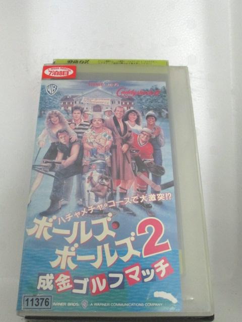 r1_73585 【中古】【VHSビデオ】ボールズ・ボールズ2 [VHS] [VHS] [1989]