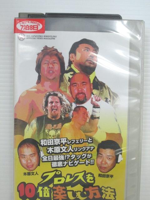 r1_74099【中古】【VHSビデオ】全日本プロレス プロレスを10倍楽しむ方法