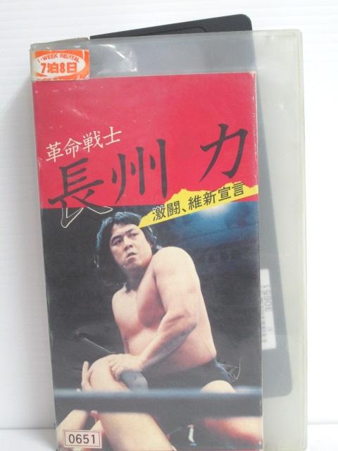 r1_74410 【中古】【VHSビデオ】激闘・維新宣言 [VHS] [VHS] [1984]
