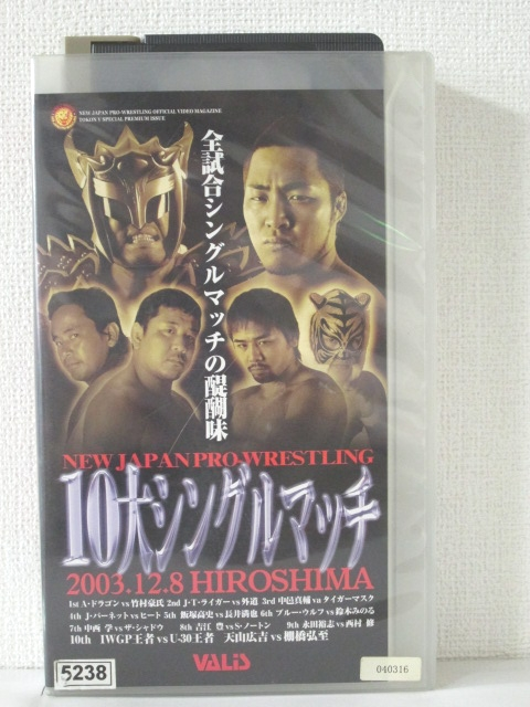 r1_74477 【中古】【VHSビデオ】新日本プロレス 10大シングルマッチ [VHS] [VHS] [2004]