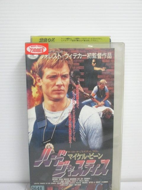 r1_74681 【中古】【VHSビデオ】ハード・ジャスティス [VHS] [VHS] [1994]