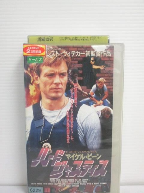 r1_74682 【中古】【VHSビデオ】ハード・ジャスティス [VHS] [VHS] [1994]
