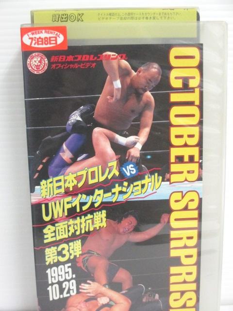 r1_74690 【中古】【VHSビデオ】OCTOBER SURPRISE~新日本プロレスVS UWFインターナショナル全面対抗戦第3弾~ [VHS] [VHS] [1996]
