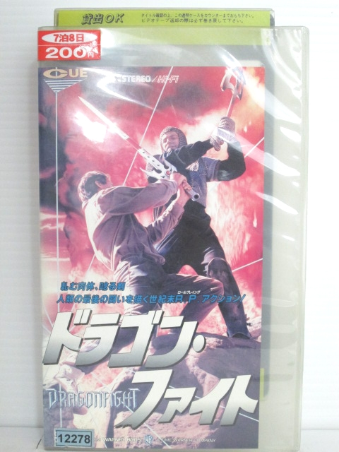 r1_74940 【中古】【VHSビデオ】ドラゴン・ファイト [VHS] [VHS] [1992]