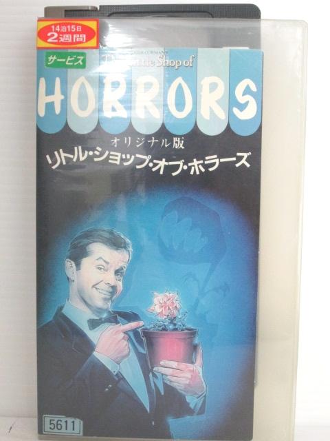 r1_75231 【中古】【VHSビデオ】リトル・ショップ・オブ・ホラー [VHS] [VHS] [1990]
