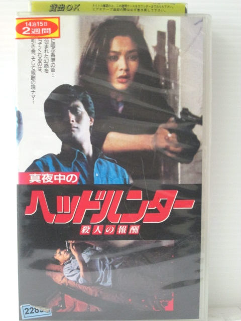 r1_75324 【中古】【VHSビデオ】真夜中のヘッドハンター~殺人の報酬~ [VHS] [VHS] [1993]