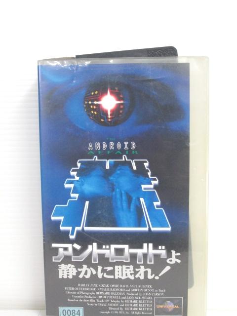 r1_75501 【中古】【VHSビデオ】アンドロイドよ静かに眠れ!【字幕版】 [VHS] [VHS] [1996]