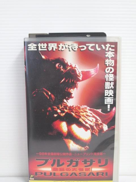 r1_75534 【中古】【VHSビデオ】大怪獣プルガサリ(吹替) [VHS] [VHS] [1995]