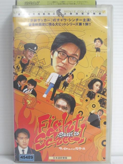 r1_75569 【中古】【VHSビデオ】ファイト・バック・トゥ・スクール【日本語吹替版】 [VHS] [VHS] [2003]