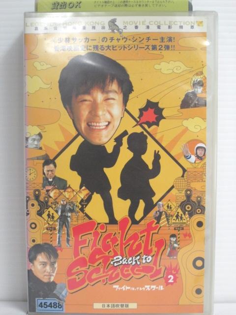 r1_75570 【中古】【VHSビデオ】ファイト・バック・トゥ・スクール2【日本語吹替版】 [VHS] [VHS] [2003]