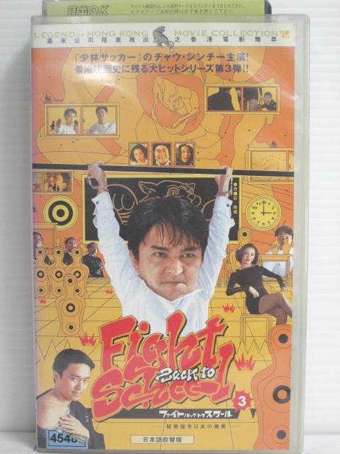 r1_75571 【中古】【VHSビデオ】ファイト・バック・トゥ・スクール3【日本語吹替版】 [VHS] [VHS] [2003]