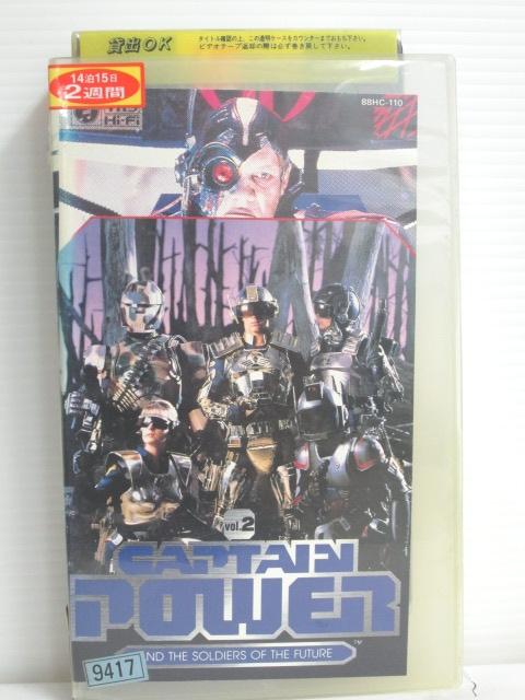 r1_75788 【中古】【VHSビデオ】キャプテンパワー(2) [VHS] [VHS] [1988]