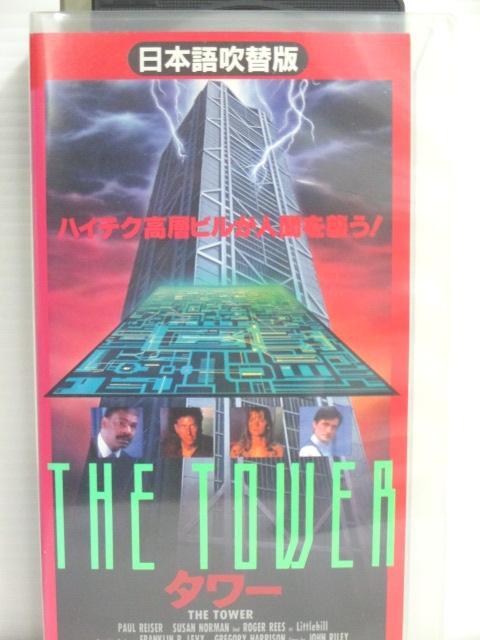 r1_76034 【中古】【VHSビデオ】タワー(日本語吹替版) [VHS] [VHS] [1993]