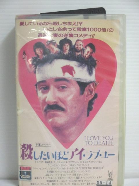r1 r1_76105_76105【中古】【VHSビデオ】殺したいほどアイラブユー(セッ [1991] [VHS] [VHS] [VHS] [1991], シベツシ:623e55ff --- officewill.xsrv.jp