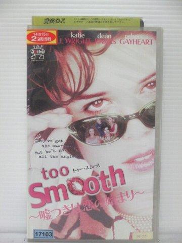 r1_77409 【中古】【VHSビデオ】too Smooth~嘘つきは恋の始まり~【字幕版】 [VHS] [VHS] [2002]