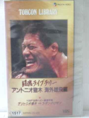 r1_77551 【中古】【VHSビデオ】アントニオ猪木海外編 1 [VHS] [VHS] [1984]
