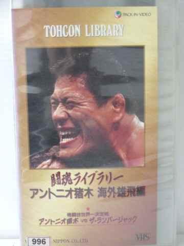 r1_77554 【中古】【VHSビデオ】アントニオ猪木海外編 4 [VHS] [VHS] [1984]