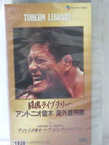 r1_77555 【中古】【VHSビデオ】アントニオ猪木海外編 5 [VHS] [VHS] [1984]