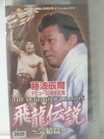 r1_77556 【中古】【VHSビデオ】飛龍革命~完結編~ 藤波辰爾 [VHS] [VHS] [2001]