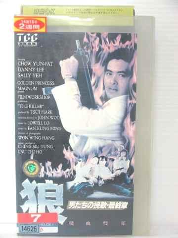 r1_77929 【中古】【VHSビデオ】狼(字幕版) [VHS] [VHS] [1990]