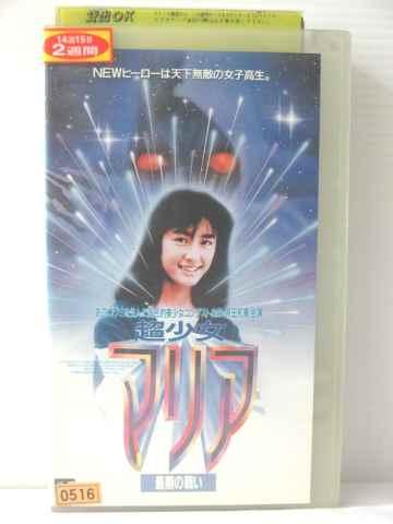 ☆最安値に挑戦 r1_78131 中古 VHSビデオ 超少女マリア 1991 最期の戦い 新発売 VHS