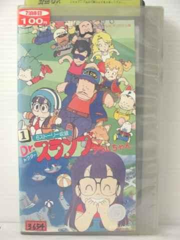 r1_78289 【中古】【VHSビデオ】Dr.スランプ アラレちゃん 1 [VHS] [VHS] [1987]