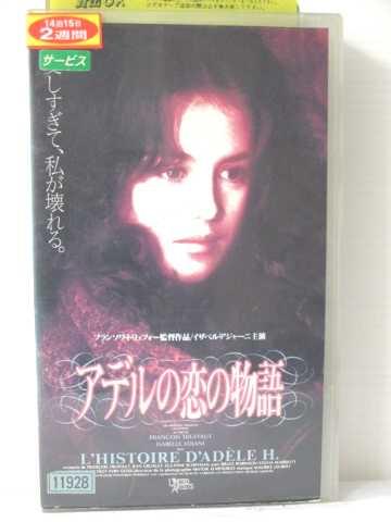 r1_78803 【中古】【VHSビデオ】アデルの恋の物語 [VHS] [VHS] [1995]