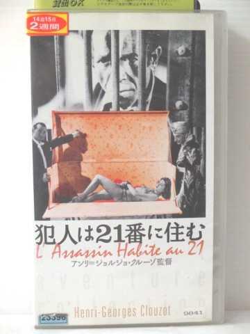 r1_79476 【中古】【VHSビデオ】犯人は21番に住む [VHS] [VHS] [1996]