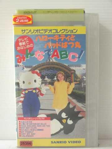r1_80357 【中古】【VHSビデオ】ハローキティとバッドばつ丸 みんなでABC [VHS] [VHS] [1995]