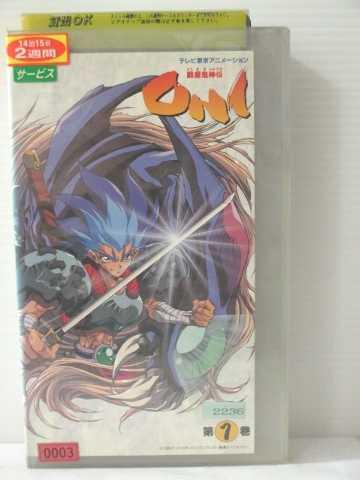 r1_80527 【中古】【VHSビデオ】闘魔鬼神伝 ONI Vol.1 [VHS] [VHS] [1996]