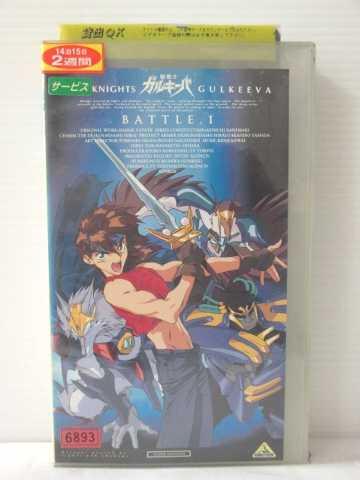 r1_80556 【中古】【VHSビデオ】獣戦士ガルキーバ Battle,1 [VHS] [VHS] [1995]