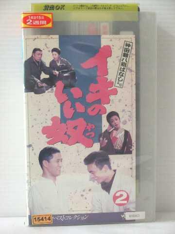 r1_80695 【中古】【VHSビデオ】イキのいい奴(2) [VHS] [VHS] [1990]
