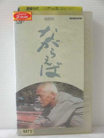 r1_80730 【中古】【VHSビデオ】ながらえば [VHS] [VHS] [1993]