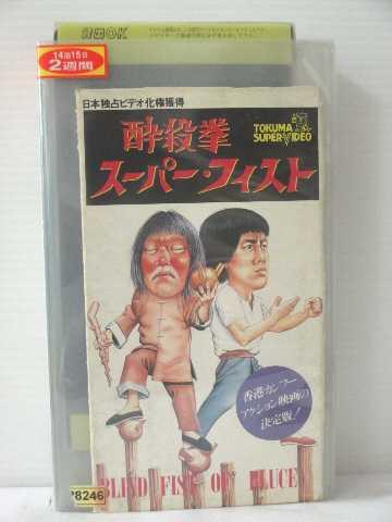 r1_80731 【中古】【VHSビデオ】酔殺拳スーパーフィスト [VHS] [VHS] [1983]