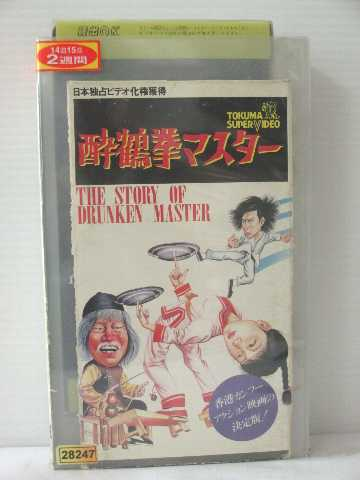 r1_80732 【中古】【VHSビデオ】酔鶴拳マスター [VHS] [VHS] [1983]