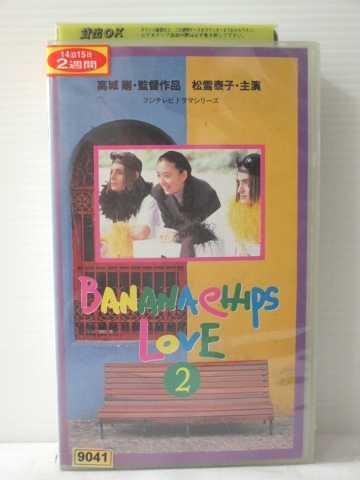 r1_80770 【中古】【VHSビデオ】BANANACHIPS LOVE~バナナチップス・ラブ (2) [VHS] [VHS] [1992]